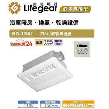 樂奇 BD-135L浴室暖房換氣乾燥設備 線控面板