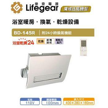 樂奇 BD-145R浴室暖房換氣乾燥設備 無線遙控