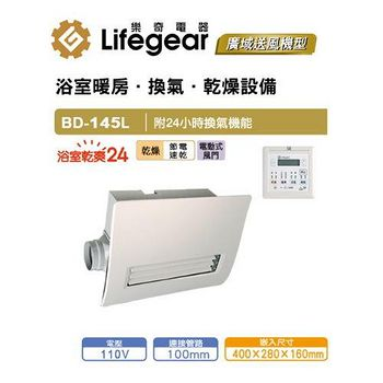 樂奇 BD-145L浴室暖房換氣乾燥設備 線控面板
