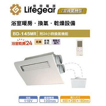 樂奇 BD-145MR浴室暖房換氣乾燥設備 無線遙控