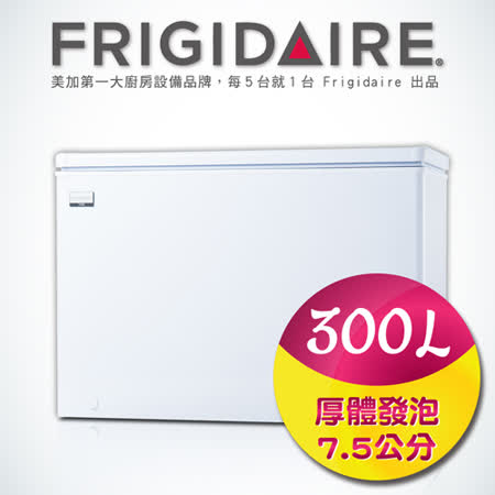 美國富及第Frigidaire 300L冷凍櫃 商用等級 FRT-3007HZ