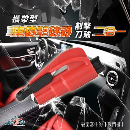 攜帶型二合一車窗擊破器(3入-隨機發貨)