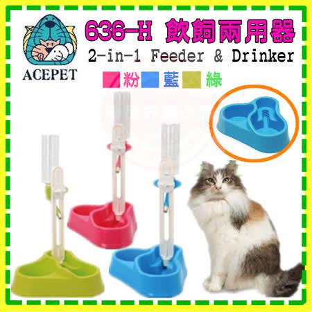 【ACEPET】可調式直立兩用餵食飲水器 (三角 636-H) 飼料碗 飲水器 飲飼兩用器 方便不占空間