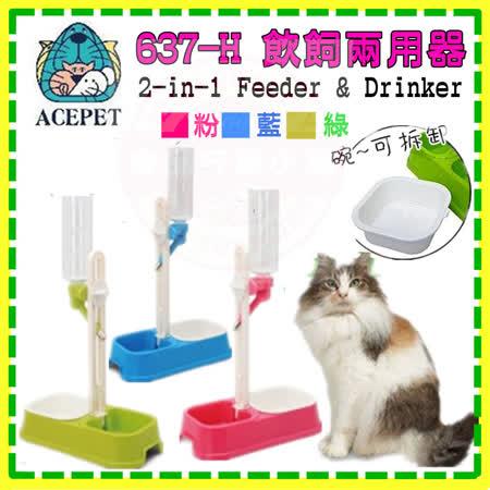 【ACEPET】可調式直立兩用餵食飲水器 (四角 637-H) 飼料碗 飲水器 飲飼兩用器 方便不占空間