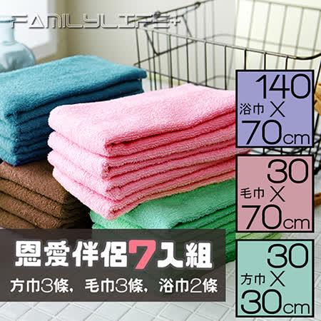 恩愛伴侶7入組-方巾3條、毛巾2條、大浴巾2條