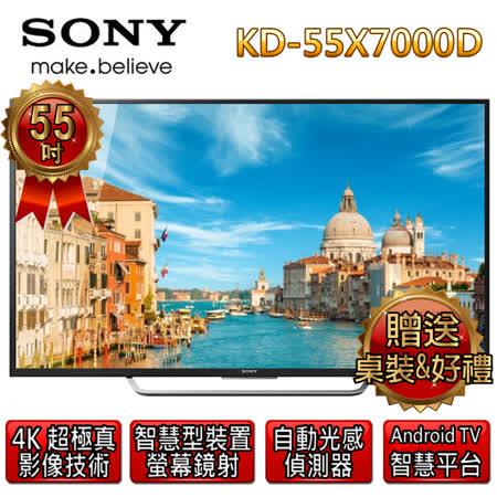 【SONY】55吋 4K 液晶電視 (KD-55X7000D)  ★贈送★基本桌上型安裝(非壁掛式)、HDMI線、日式陶瓷湯碗