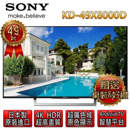 【SONY】49吋 4K 液晶電視(KD-49X8000D) ★贈送★基本桌上型安裝(非壁掛式)、HDMI線、玻璃食物保鮮罐*1件