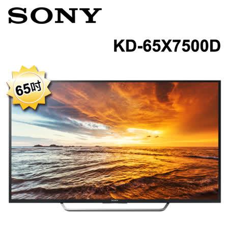【SONY】65吋 4K 液晶電視(KD-65X7500D) ★贈送★基本桌上型安裝(非壁掛式)、HDMI線、玻璃食物保鮮罐*1件