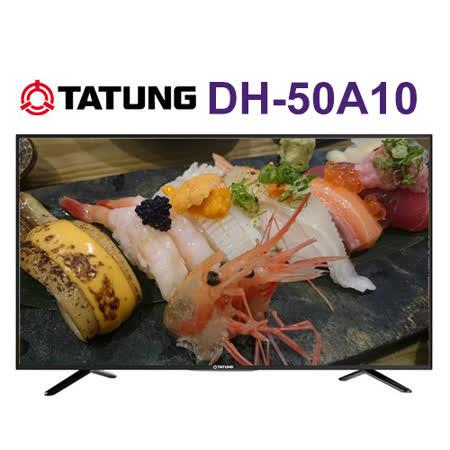 TATUNG大同 50吋多媒體液晶顯示器 (DH-50A10)