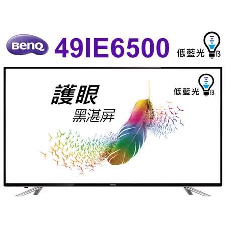 【假日下殺】BenQ  49吋 護眼低藍光黑湛屏液晶顯示器+視訊盒(49IE6500)含運送