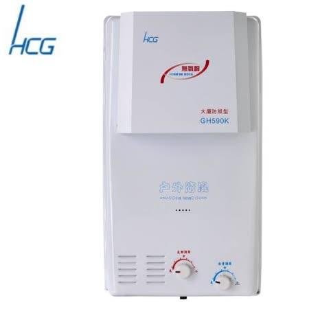和成GH590K屋外大廈型自然排氣防風熱水器12L