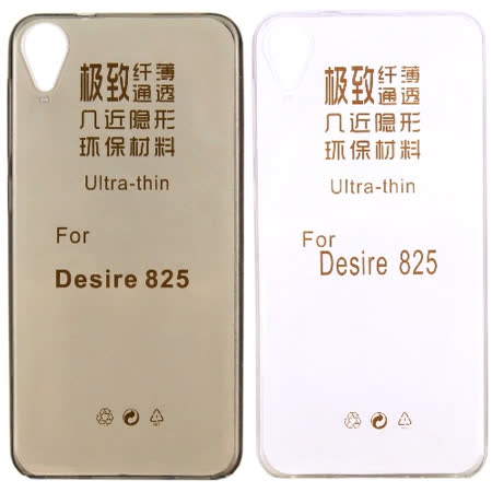 【KooPin力宏】HTC Desire 825 / D825u 極薄隱形保護套/清水套
