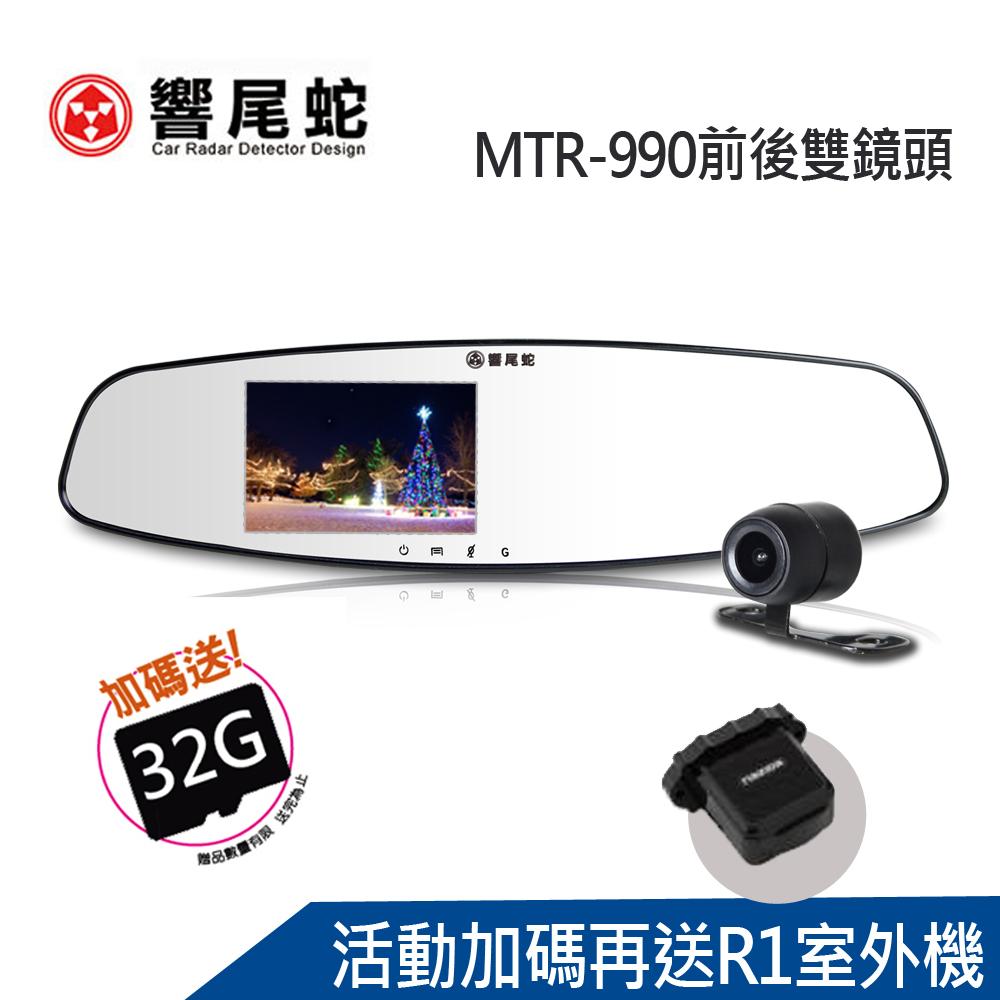 【響尾蛇】MTR-990前後雙鏡頭行車紀錄器_行車紀錄器 防水送32G記憶卡_加碼再送流動全頻雷達R1室外機