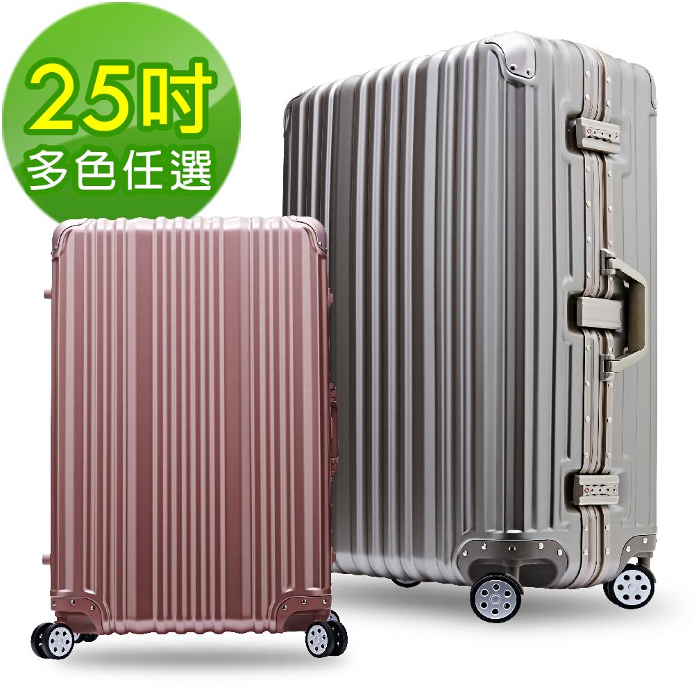 【Bogazy】炫燦幻影 25吋PC鋁框磨砂霧面防刮行李箱(多色任happy 3選)