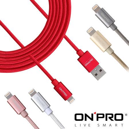 ONPRO UC-MFIM 金屬質感 Lightning USB充電傳輸線【2M】