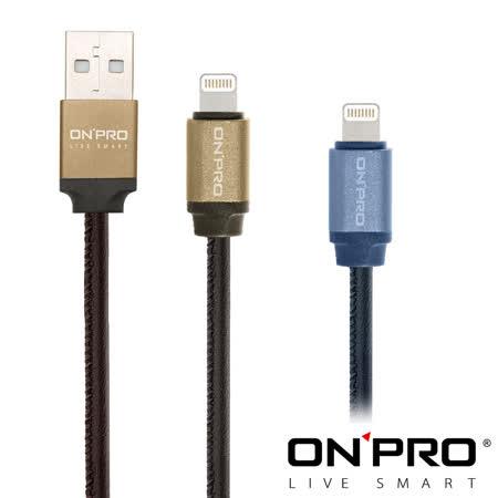 ONPRO UC-MFILA平編皮革質感Lightning USB充電傳輸線【1M】