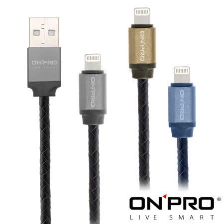 ONPRO UC-MFILAX交叉編皮革質感Lightning USB充電傳輸線【1M】