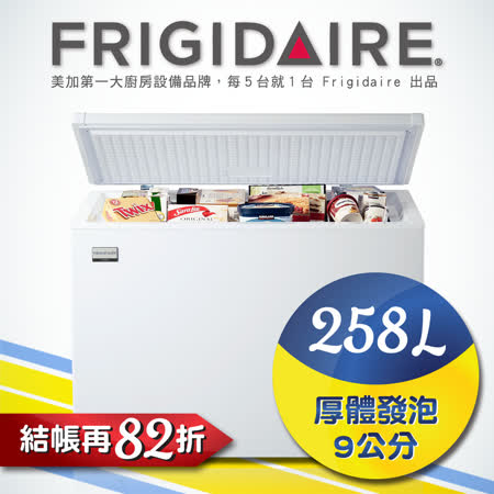 美國富及第Frigidaire 258L冷凍櫃 冷藏冷凍 FRT-2581HZR (福利品)