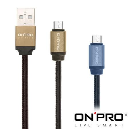 ONPRO UC-MBLA平編皮革質感Micro USB充電傳輸線【1M】