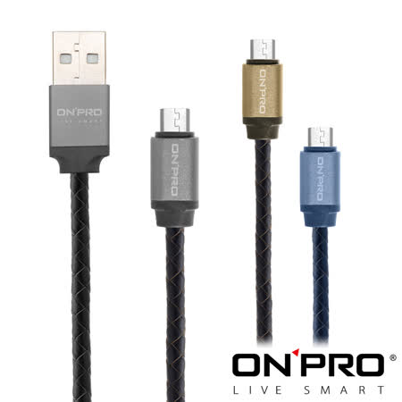 ONPRO UC-MBLAX交叉編皮革質感Micro USB充電傳輸線【1M】