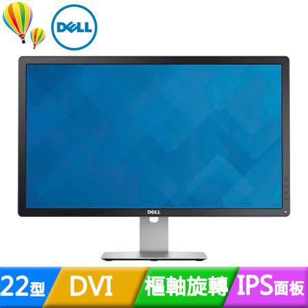 DELL 戴爾 P2214H 22型IPS超寬視角液晶螢幕《原廠三年保固》