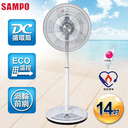 SAMPO 聲寶 14吋遙控型DC節能扇 SK-ZM14DR