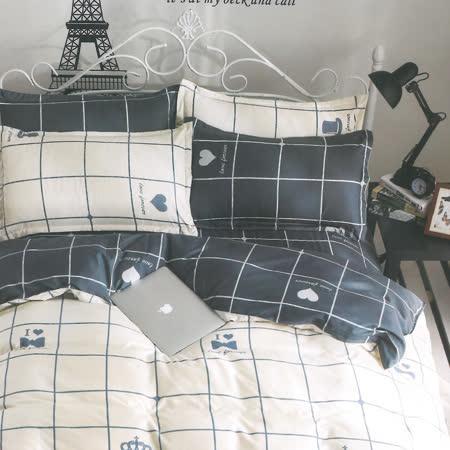 美夢元素 台灣製天鵝絨 格子趣 奶白灰 加大三件式床包組