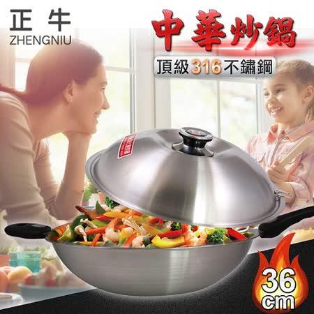 《正牛》頂級316七層單柄中華炒鍋36CM