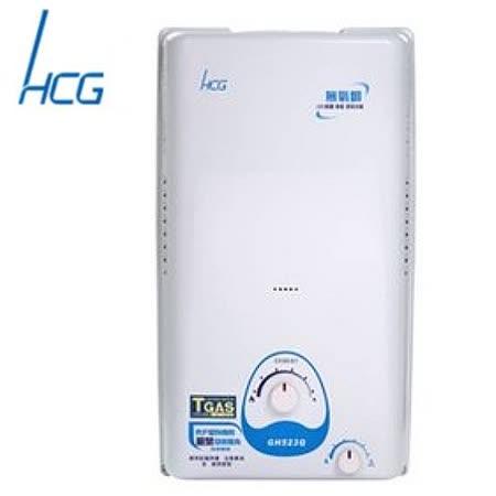 HCG 和成 GH523Q屋外公寓型自然排氣熱水器10L
