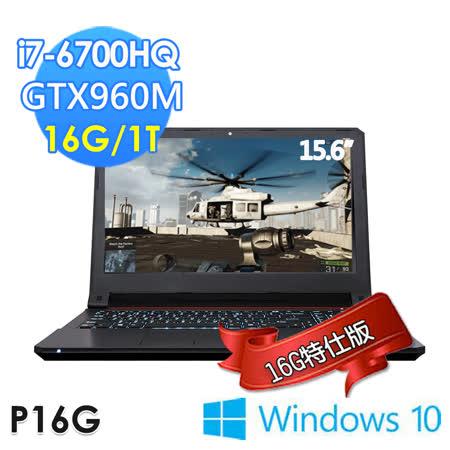 【GIGABYTE技嘉】P16G 15.6吋 i7-6700HQ GTX960M WIN10(16G特仕版)