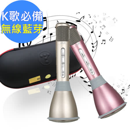 途訊無線藍芽行動喇叭掌上KTV麥克風(K068)-台灣公司貨