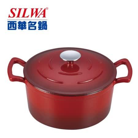 西華20cm厚釜琺瑯鑄鐵湯鍋