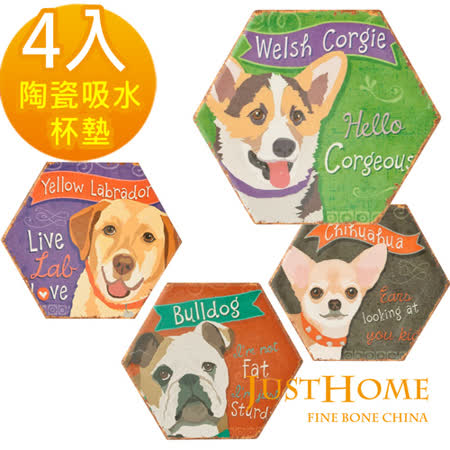 【Just Home】狗狗六角造型霧面吸水陶瓷杯墊(4入組)
