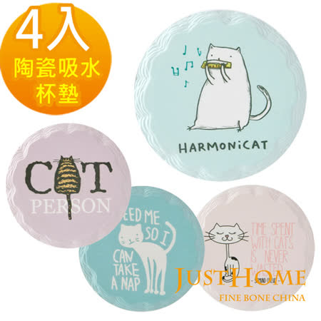 【Just Home】貓咪圓形霧面吸水陶瓷杯墊(4入組)