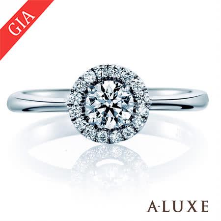 A-LUXE 亞立詩 GIA 0.70克拉F/VS2 3EX鑽石求婚女戒