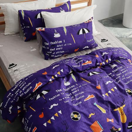 美夢元素 台灣製天鵝絨 魔術 加大三件式床包組