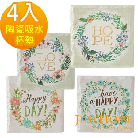 【Just Home】祕密花園方型霧面吸水陶瓷杯墊(4入組)