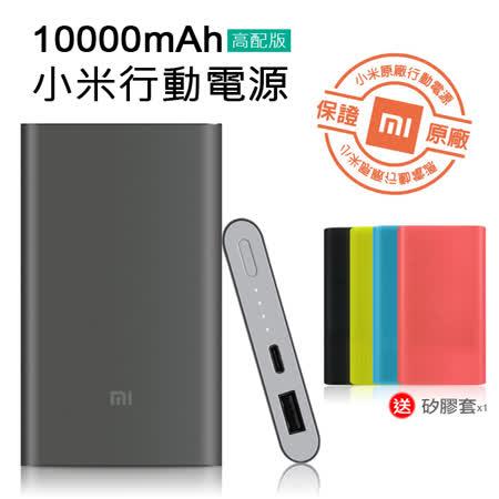 小米原廠行動電源 10000mAh高配版 Type-C全鋁合金金屬外殼 深灰色 加贈保護套