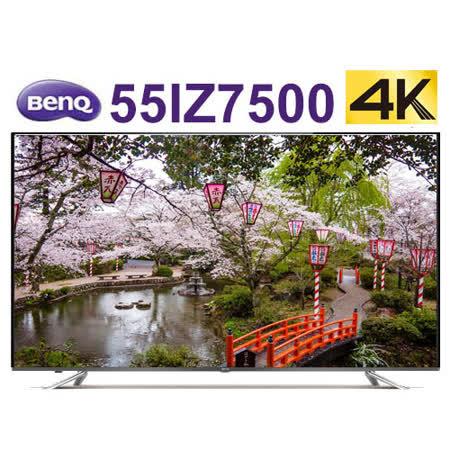 【送王品台塑牛排餐券2張】BenQ  55吋 4K LED低藍光顯示器+視訊盒 (55IZ7500)   含宅配+HDMI線+原廠回函禮JD-150
