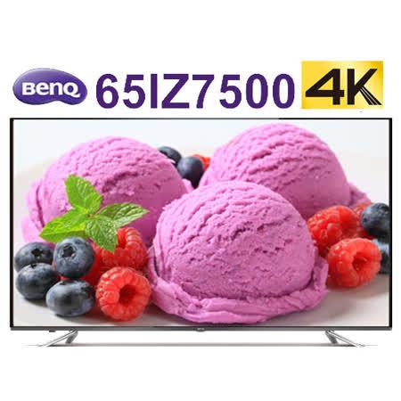 【送王品台塑牛排餐券2張】BenQ  65吋 4K LED低藍光顯示器+視訊盒 (65IZ7500)  加送標準安裝 ( 9/1-10/31 原廠回函送正負零空氣清淨機 )