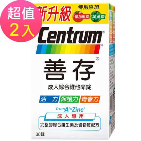 【新升級善存】成人綜合維他命x2盒(30錠/罐)