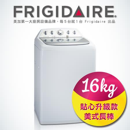 美國富及第Frigidaire 16kg美式攪拌棒洗衣機 FAW-1603M (贈基本安裝)