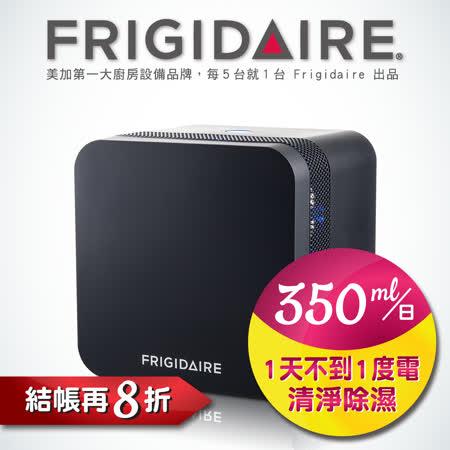 美國富及第Frigidaire 350ml節能晶片清淨除濕機 黑 FDH-0357G