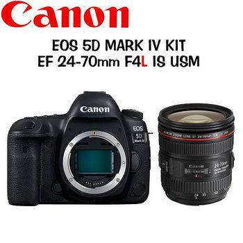 CANON EOS 5D MARK IV 5D4 24-70mm F4L (公司貨)-送32G SD卡 +減壓背帶+專用鋰電池+UV鏡+吹球拭筆清潔組+保護貼
