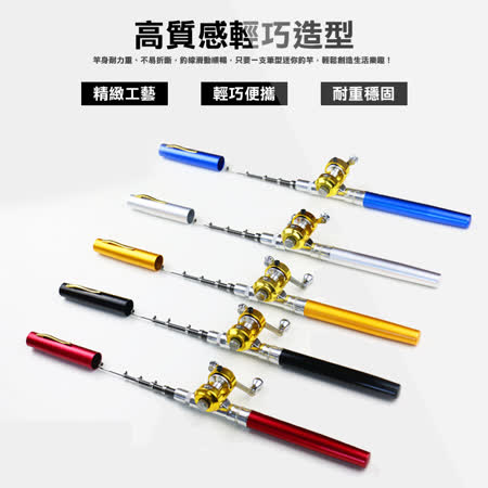 WANBAO創意鋼筆造型迷你釣魚竿(多色可選)