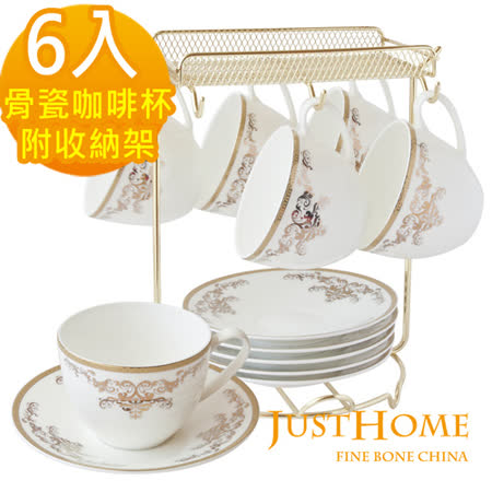 【Just Home】金色盛宴高級骨瓷6入咖啡杯盤組附架(附禮盒)