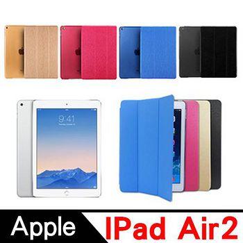 Apple IPad Air2 超薄蠶絲紋三折式智能休眠保護套(黑/金/玫紅/天藍) 【送保護貼】