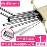 【KissDiamond】 SGS認證頂級316環保不鏽鋼吸管組(7入一組 有長有短隨您搭配) 一組