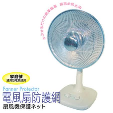【百貨通】電風扇防護網10~14(三入組)