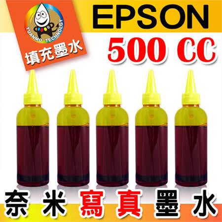 YUANMO EPSON 奈米寫真填充墨水 黃色 500C.C.